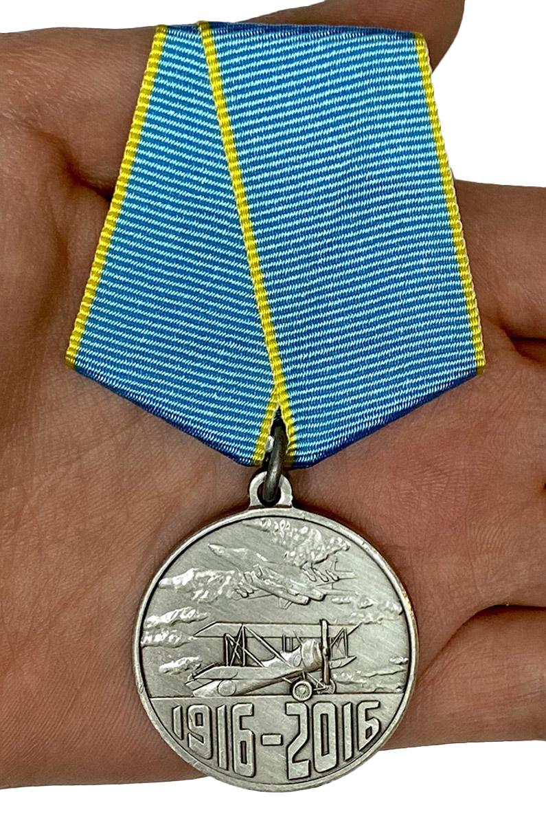 """Медаль """"100 лет Истребительной авиации России"""" с доставкой"""