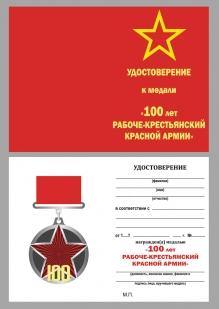"""Медаль """"100 лет Красной Армии"""" с удостоверением"""