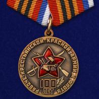 Медаль «100 лет Красной Армии и Флоту»