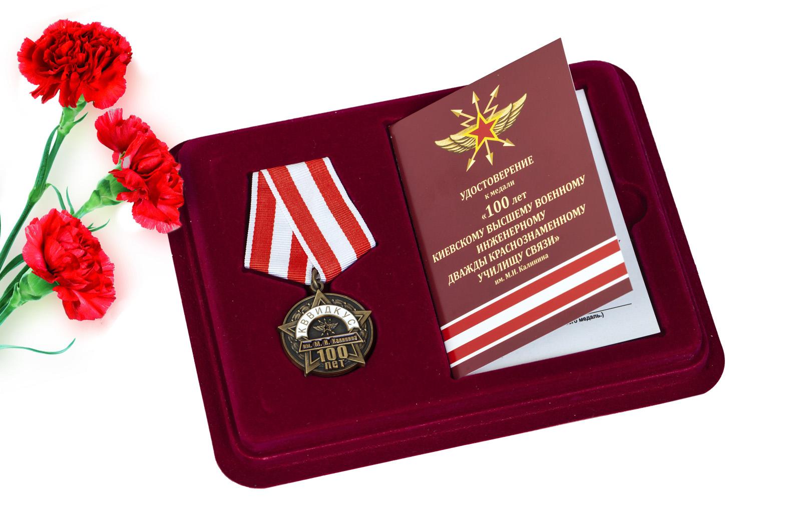 Купить медаль 100 лет КВВИДКУС по выгодной цене
