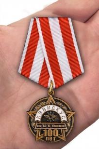 Медаль 100 лет КВВИДКУС - на ладони