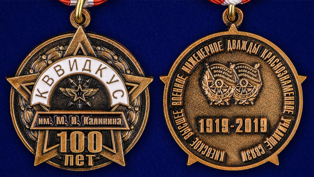 """Юбилейная медаль """"100 лет КВВИДКУС"""" - аверс и реверс"""