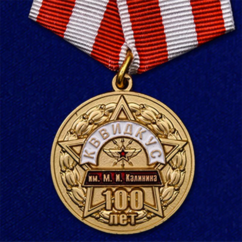 """Медаль """"100 лет КВВИДКУС им. М.И. Калинина"""""""