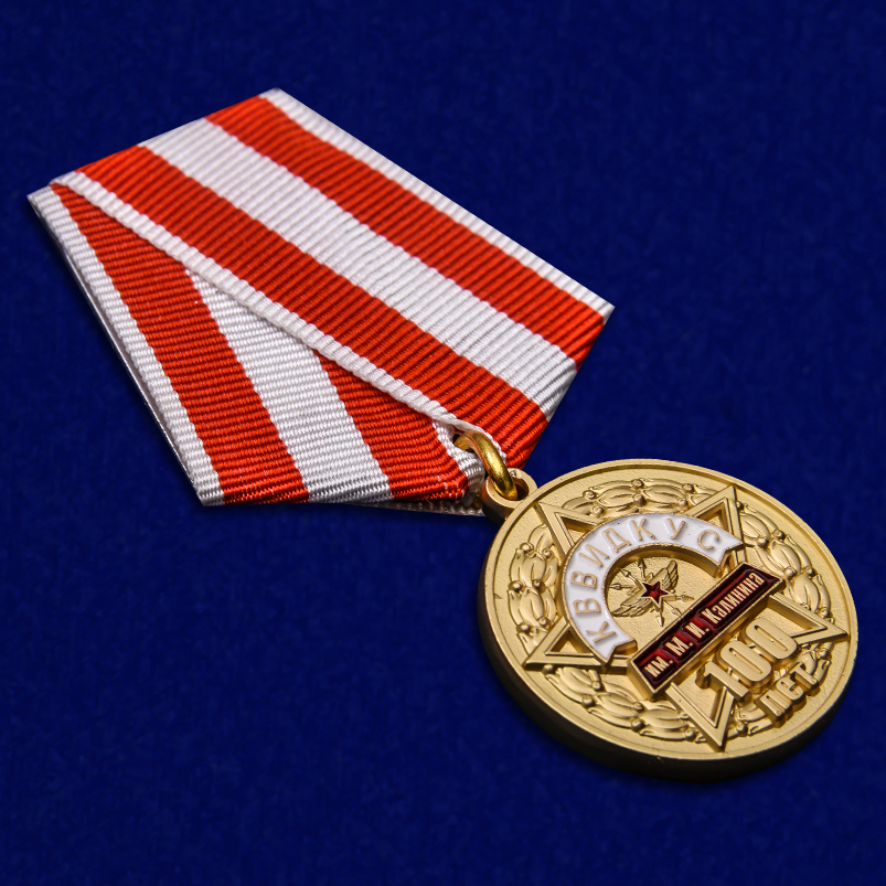 """Медаль """"100 лет КВВИДКУС им. М.И. Калинина"""" по выгодной цене"""
