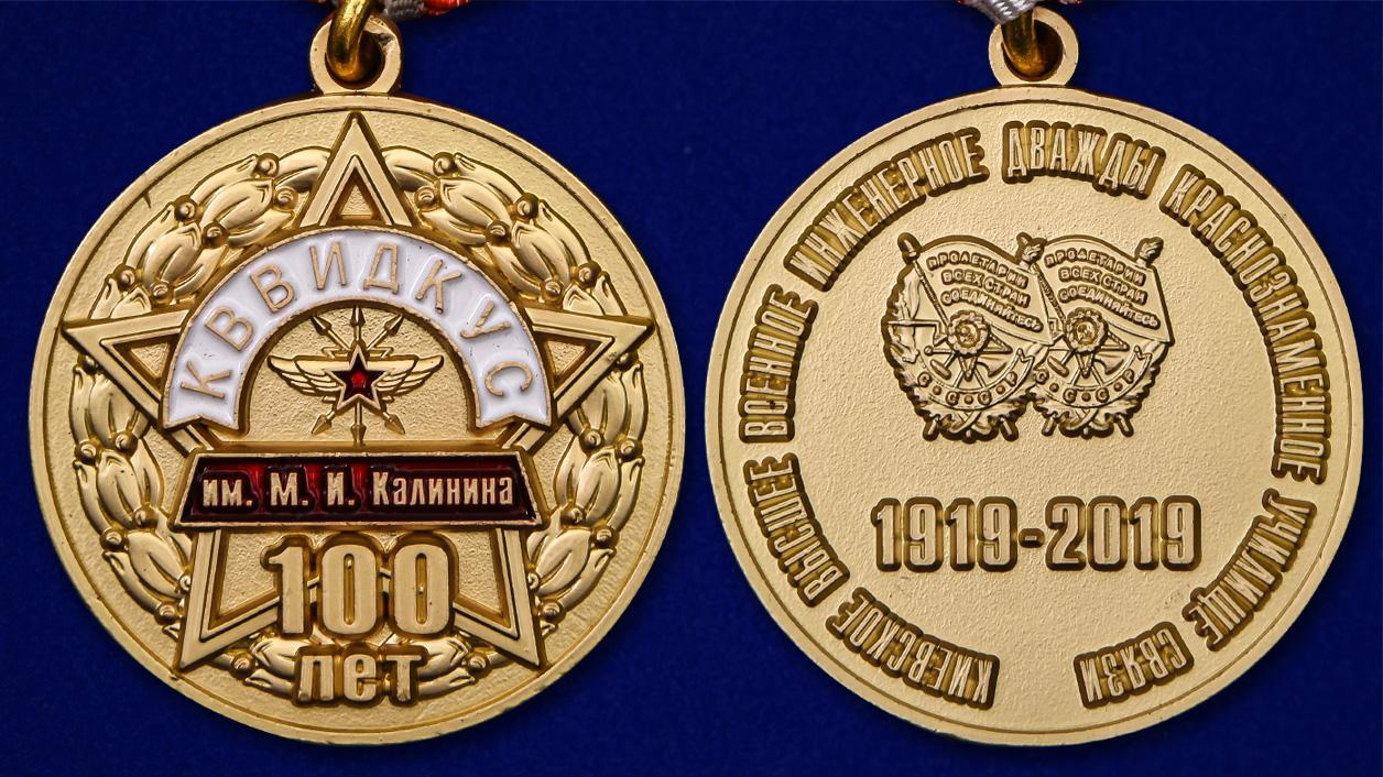 """Медаль """"100 лет КВВИДКУС им. М.И. Калинина"""" - аверс и реверс"""