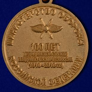 """Медаль """"100 лет медицинской службы ВКС"""" по выгодной цене"""
