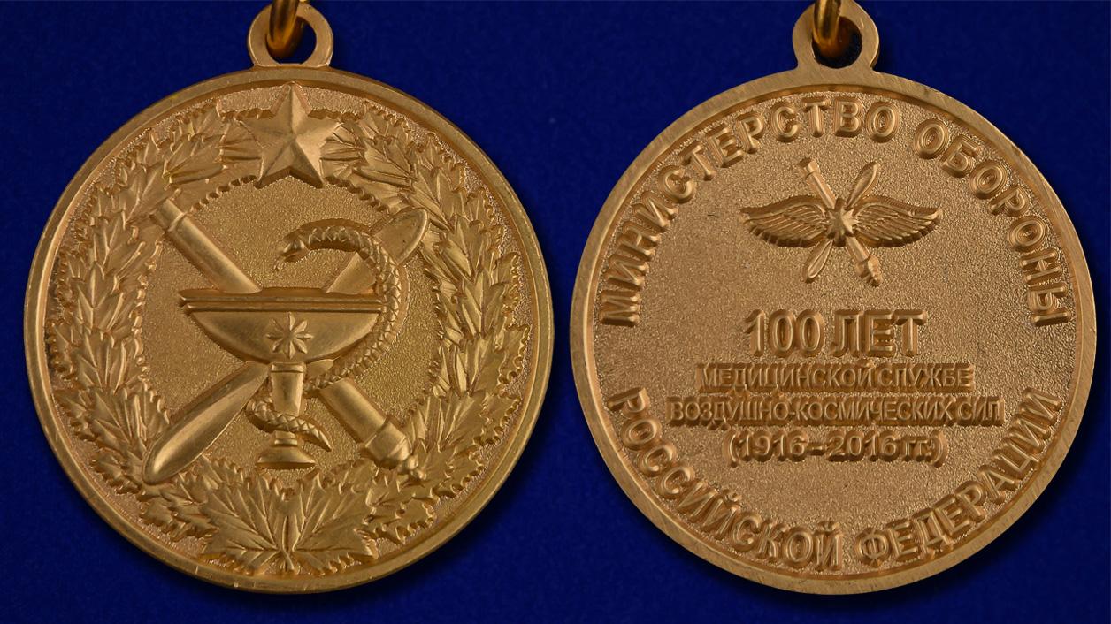 """Медаль """"100 лет медицинской службы ВКС"""" - аверс и реверс"""