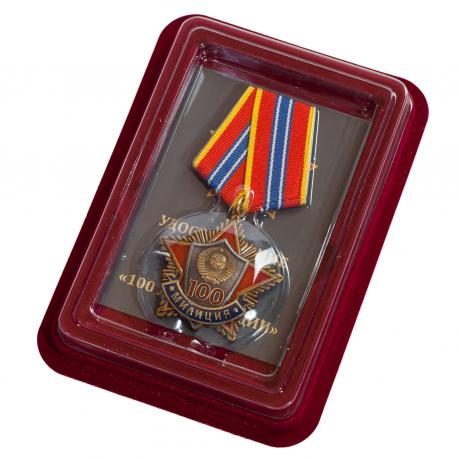 """Медаль """"100 лет милиции"""" в солидном футляре из флока бордового цвета"""