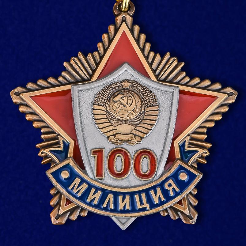 """Купить медаль """"100 лет милиции"""" в солидном футляре из флока бордового цвета"""