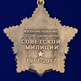 """Медаль """"100 лет милиции"""" в солидном футляре из флока бордового цвета - купить в подарок"""