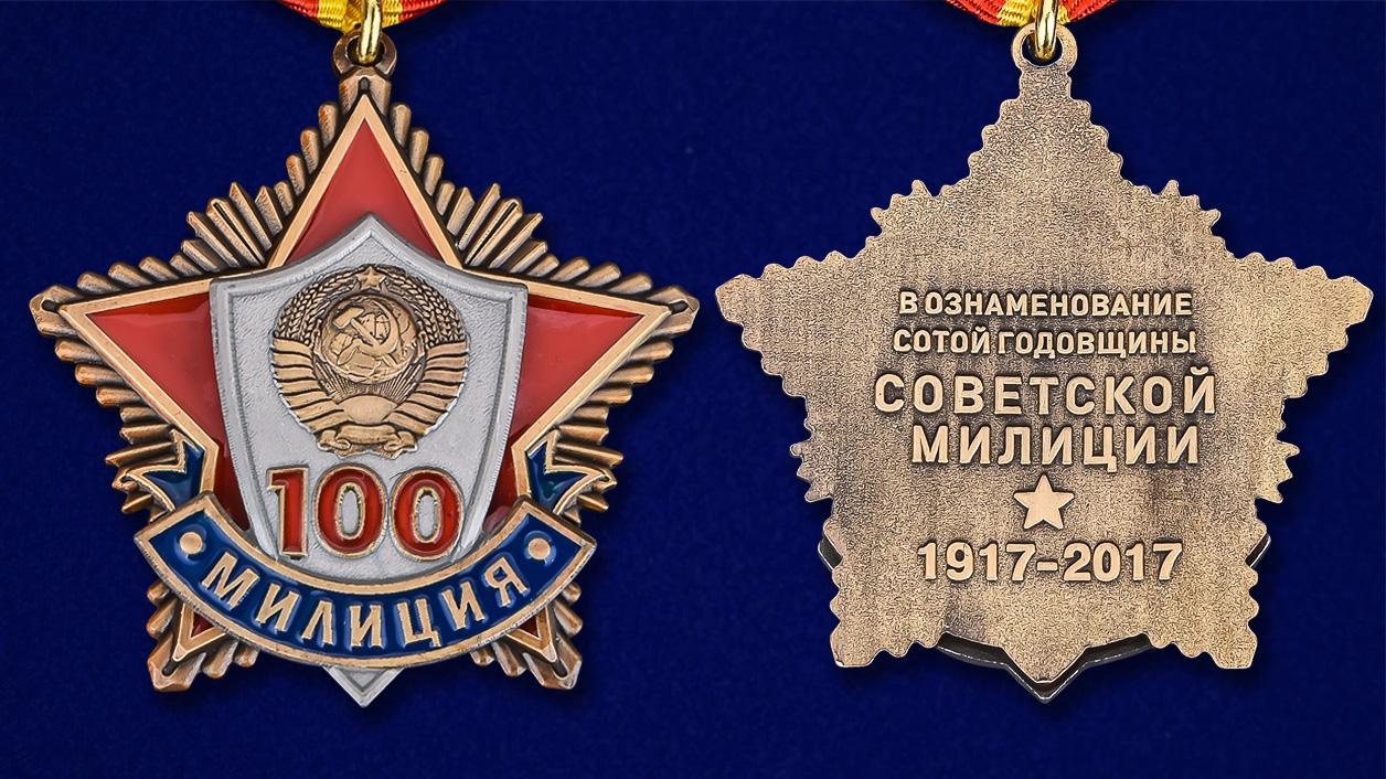 """Медаль """"100 лет милиции"""" в солидном футляре из флока бордового цвета - аверс и реверс"""
