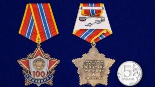 """Медаль """"100 лет милиции"""" в солидном футляре из флока бордового цвета - сравнительный вид"""