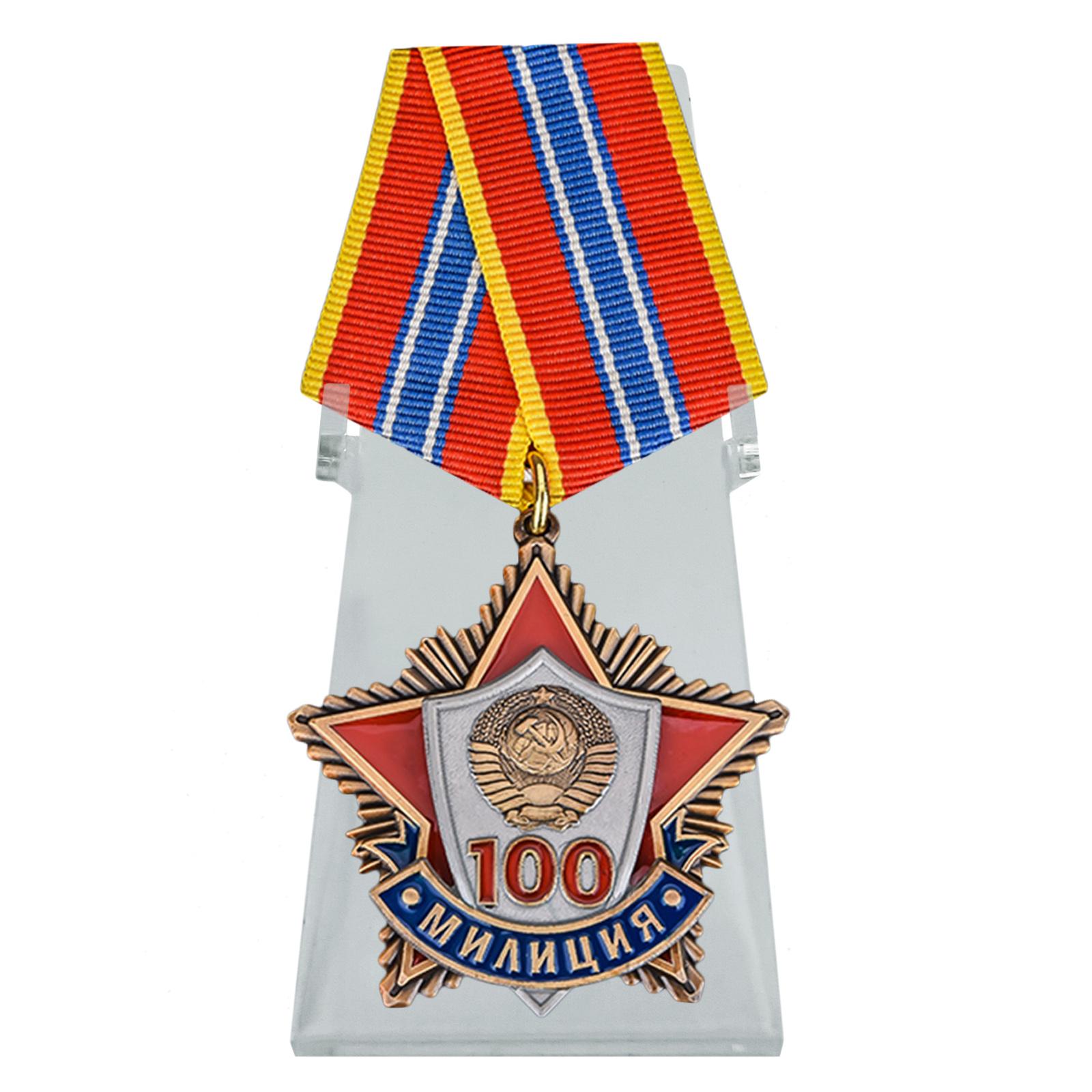 Медаль 100 лет милиции на подставке