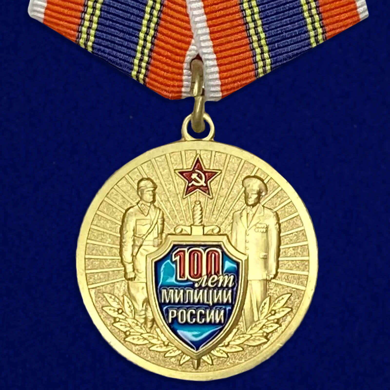 """Медаль """"100 лет милиции России"""""""
