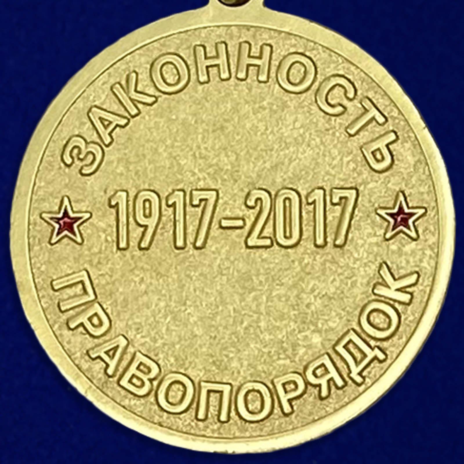 """Купить медаль """"100 лет милиции России"""""""