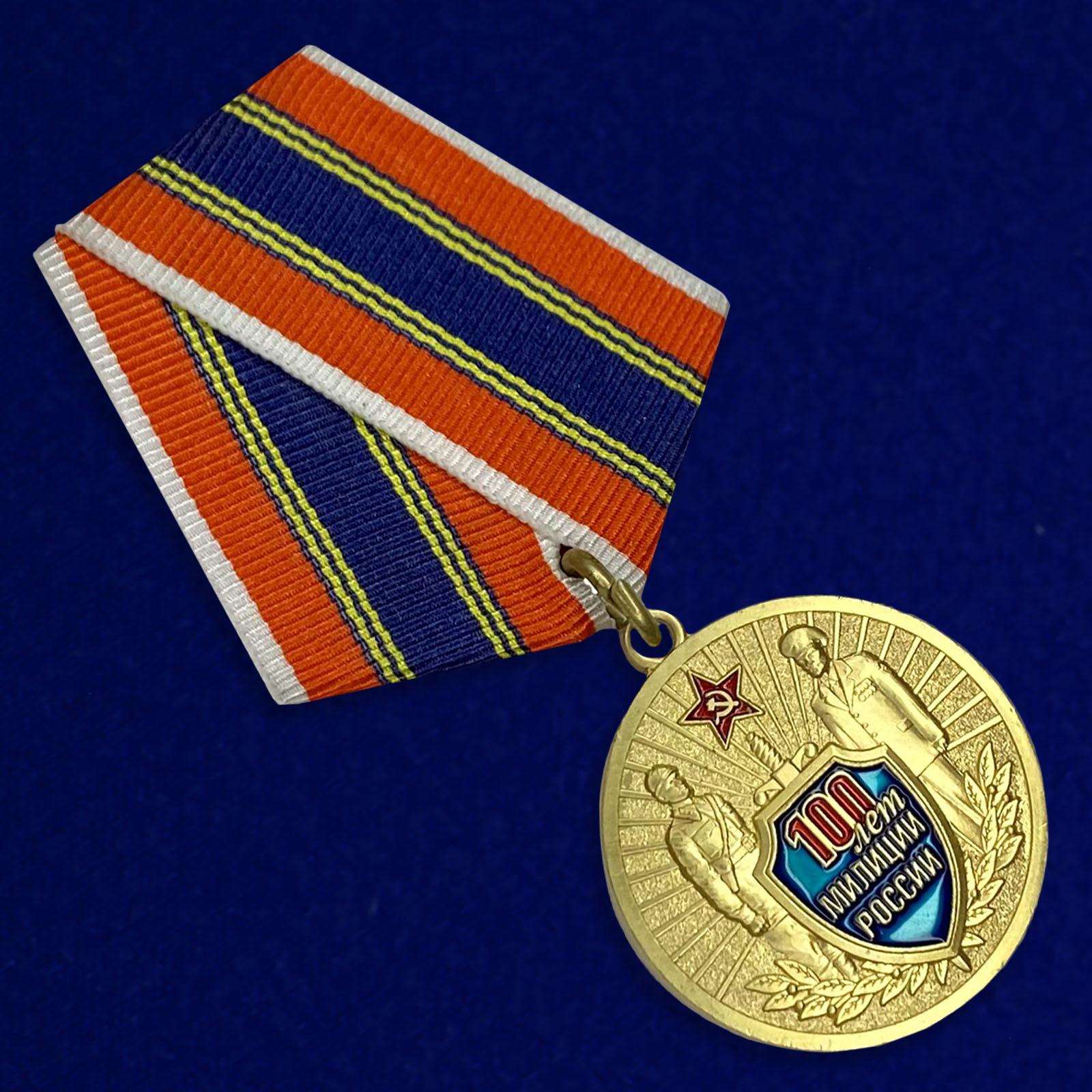 """Медаль """"100 лет милиции России"""" по лучшей цене"""