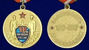 """Медаль """"100 лет милиции России"""" - аверс и реверс"""