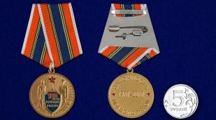 Медаль 100 лет милиции России - сравнительный размер