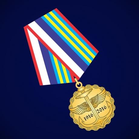"""Медаль """"100 лет Морской авиации России"""""""