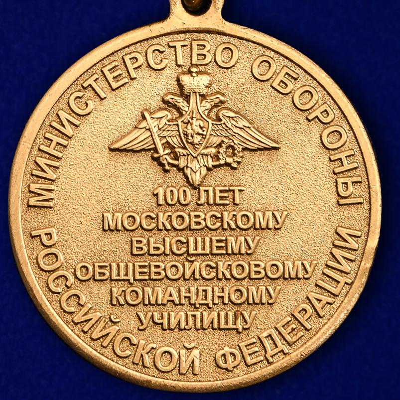 """Купить медаль """"100 лет Московскому ВОКУ"""""""