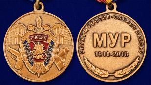 """Медаль """"100 лет МУРу"""""""