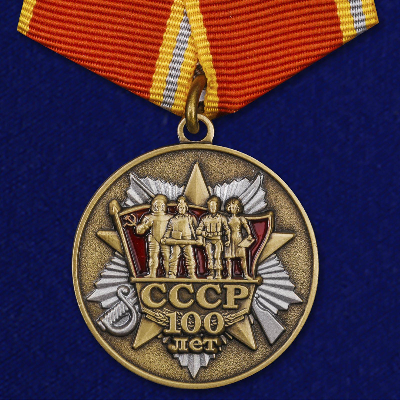 """Медаль """"100 лет образования СССР"""""""
