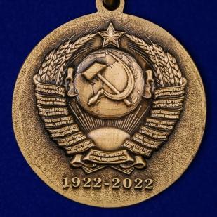 """Купить медаль """"100 лет образования СССР"""""""
