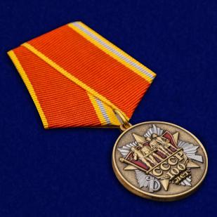 """Медаль """"100 лет образования СССР"""" по выгодной цене"""