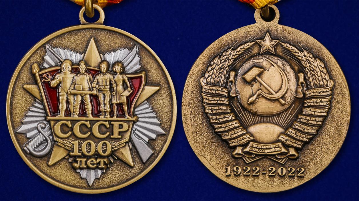"""Медаль """"100 лет образования СССР"""" - аверс и реверс"""