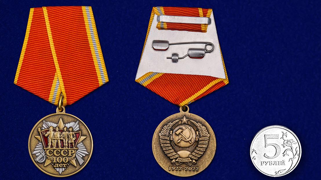 """Заказать медаль """"100 лет образования СССР"""""""