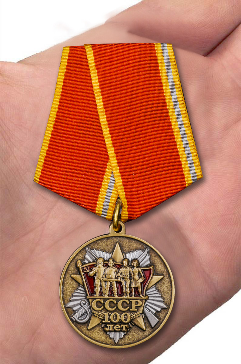 """Медаль """"100 лет образования СССР"""" от Военпро"""