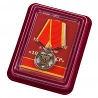 """Медаль """"100 лет образования СССР"""" в наградном футляре"""