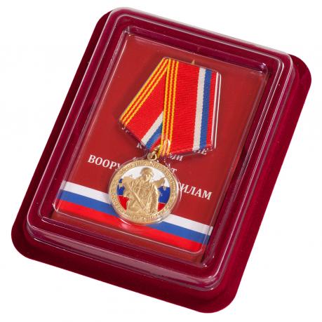 """Медаль """"100 лет образования Вооруженных сил России"""""""
