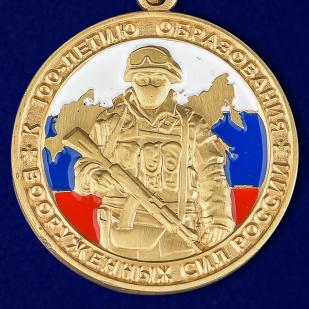 """Купить медаль """"100 лет образования Вооруженных сил России"""""""