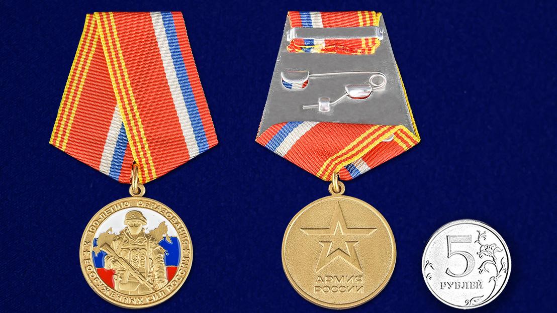 """Медаль """"100 лет образования Вооруженных сил России"""" - сравнительный вид"""