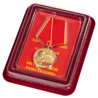 """Медаль """"100 лет Октябрьской революции 1917 - 2017"""""""