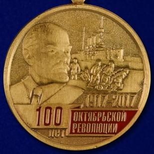 """Заказать медаль """"100 лет Октябрьской революции 1917 - 2017"""""""