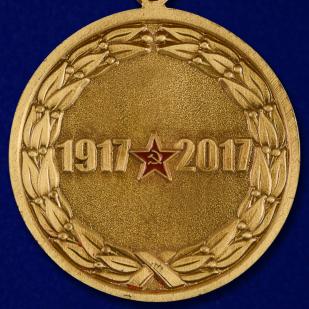 """Медаль """"100 лет Октябрьской революции 1917 - 2017"""" - купить в подарок"""