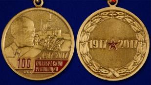 """Медаль """"100 лет Октябрьской революции 1917 - 2017"""" - аверс и реверс"""