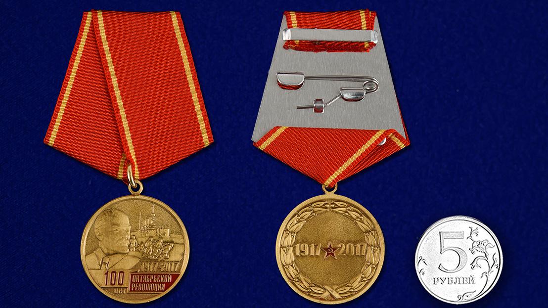 """Медаль """"100 лет Октябрьской революции 1917 - 2017"""" - сравнительный вид"""