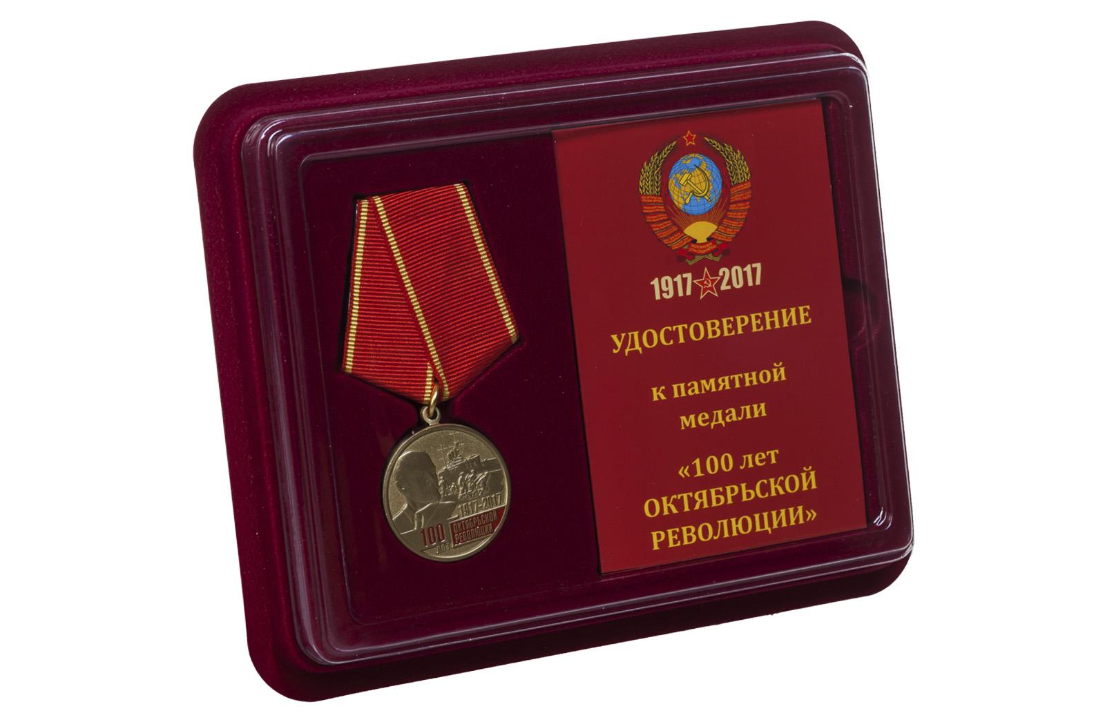 Купить медаль 100-лет Октябрьской Революции оптом выгодно
