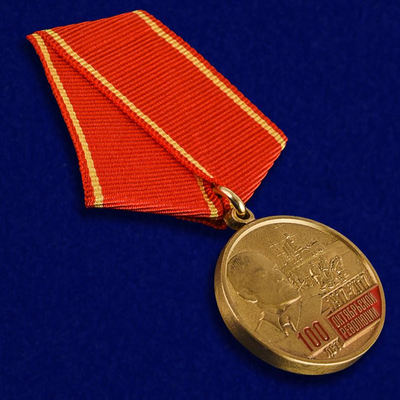 Медаль 100-лет Октябрьской Революции - общий вид