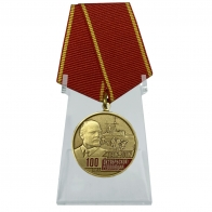 Медаль 100 лет Октябрьской Революции на подставке