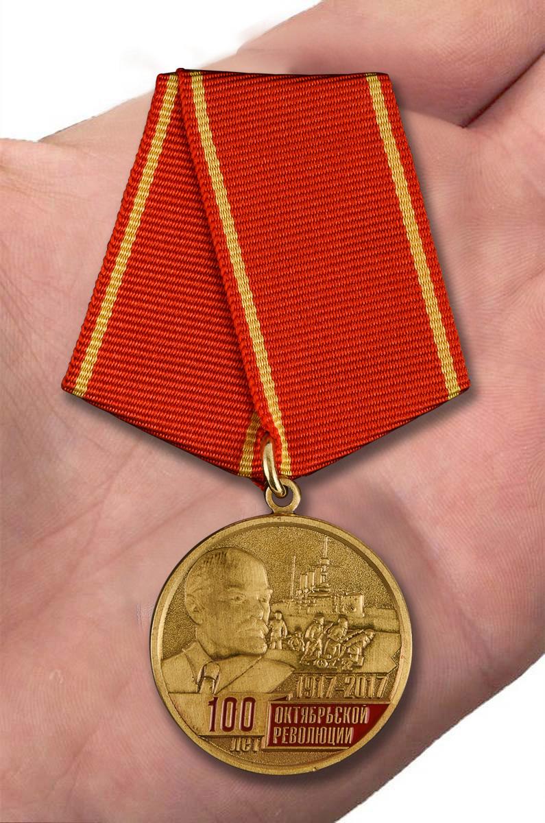 Медаль 100-лет Октябрьской Революции - вид на ладони