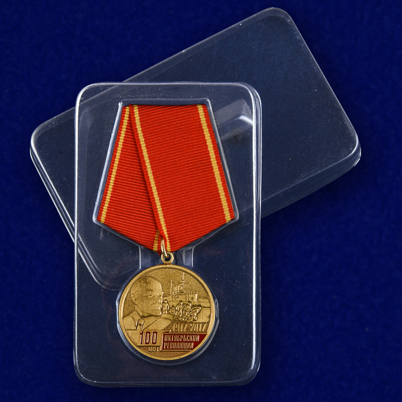 Медаль 100-лет Октябрьской Революции - в пластиковом футляре