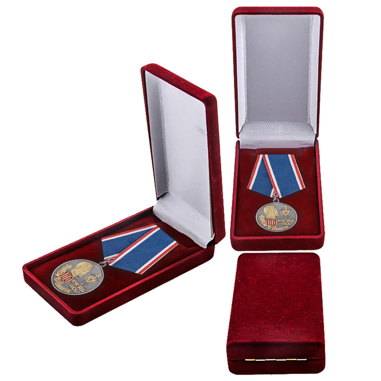 """Медаль """"100 лет Органам безопасности"""" с наградным комплектом"""
