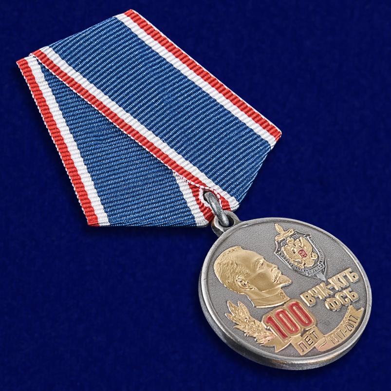"""Медаль """"100 лет Органам безопасности"""""""