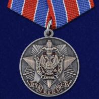 """Медаль """"100 лет органам Государственной безопасности"""""""