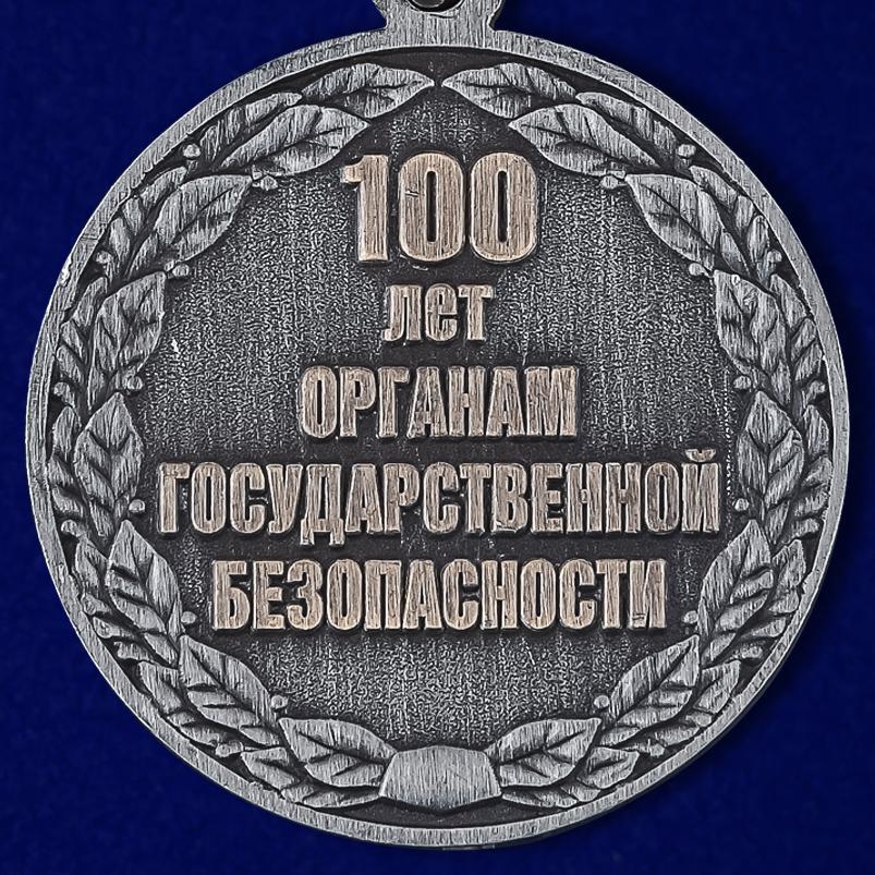 """Купить медаль """"100 лет органам Государственной безопасности"""""""