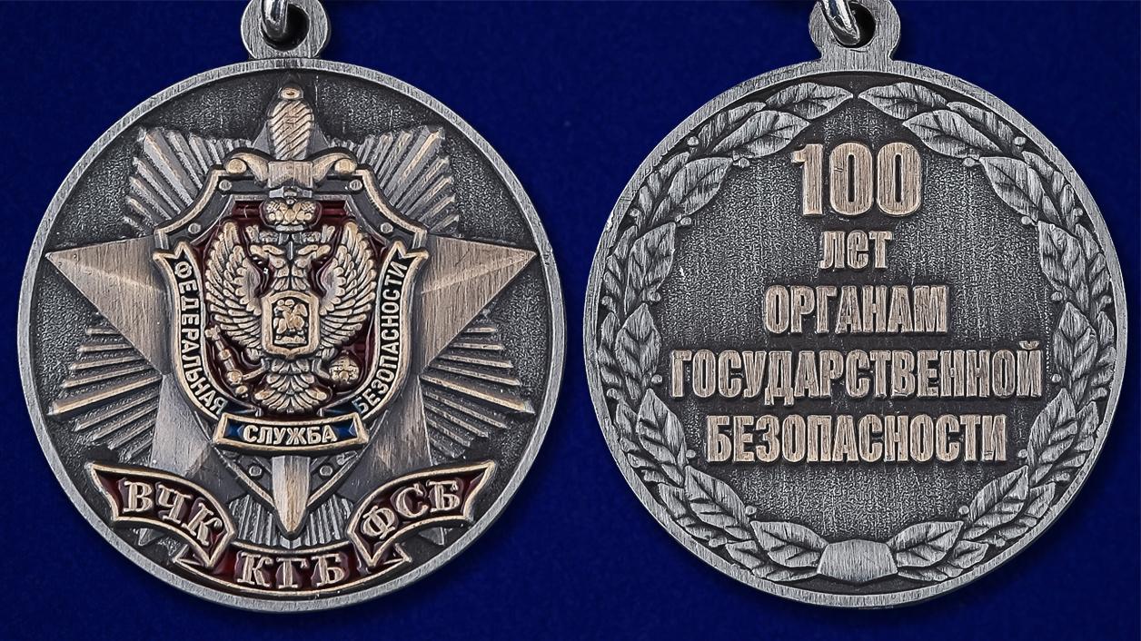 """Медаль """"100 лет органам Государственной безопасности"""" - аверс и реверс"""